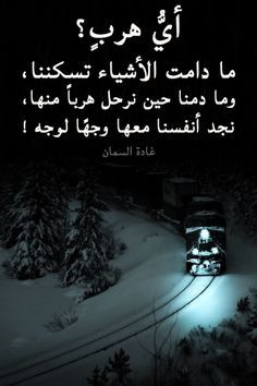 صور خواطر عن الهروب و الحب Sowarr Com موقع صور أنت في صورة Arabic Quotes Cool Words Beautiful Arabic Words