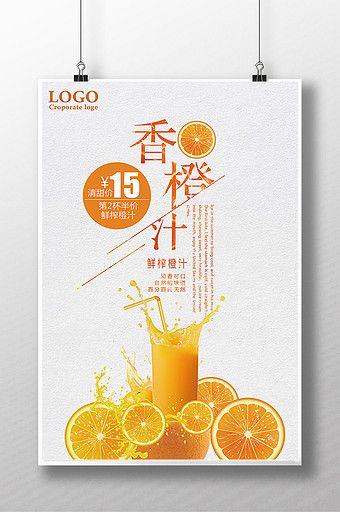 Delicious Orange Juice Promotion Poster Design | PSD Free ...