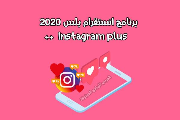 تحميل برنامج انستقرام بلس للاندرويد انستا بلس انستقرام عربي بلس انستقرام مكرر Instagram Instagram Latest Android Android Apk