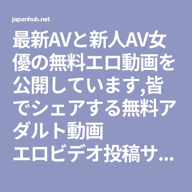 動画 投稿 エロ 無料
