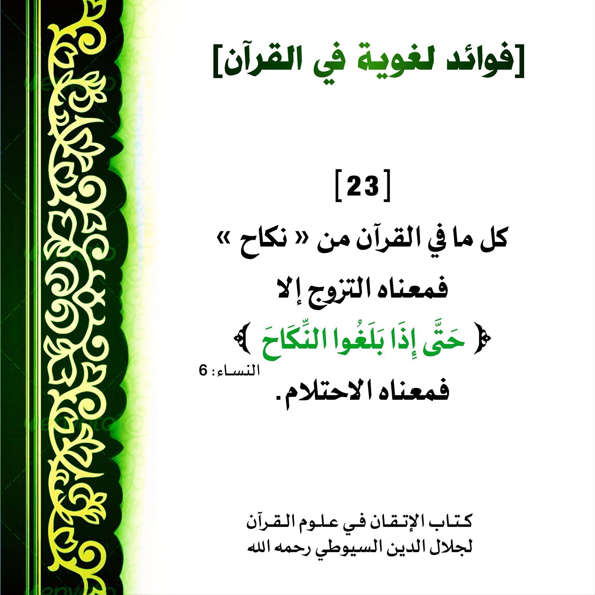 Pin By الأثر الجميل On فوائد لغوية في القرآن Islamic Love Quotes Words Quotes Quran Verses