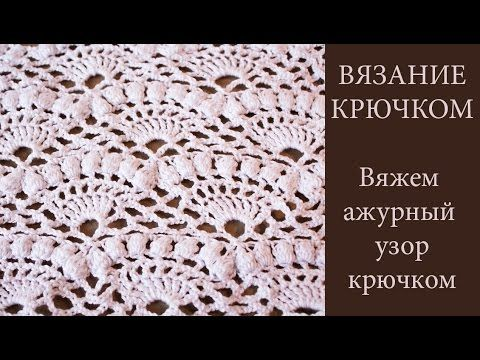 Узор для юбки от Ванессы Монторо - YouTube