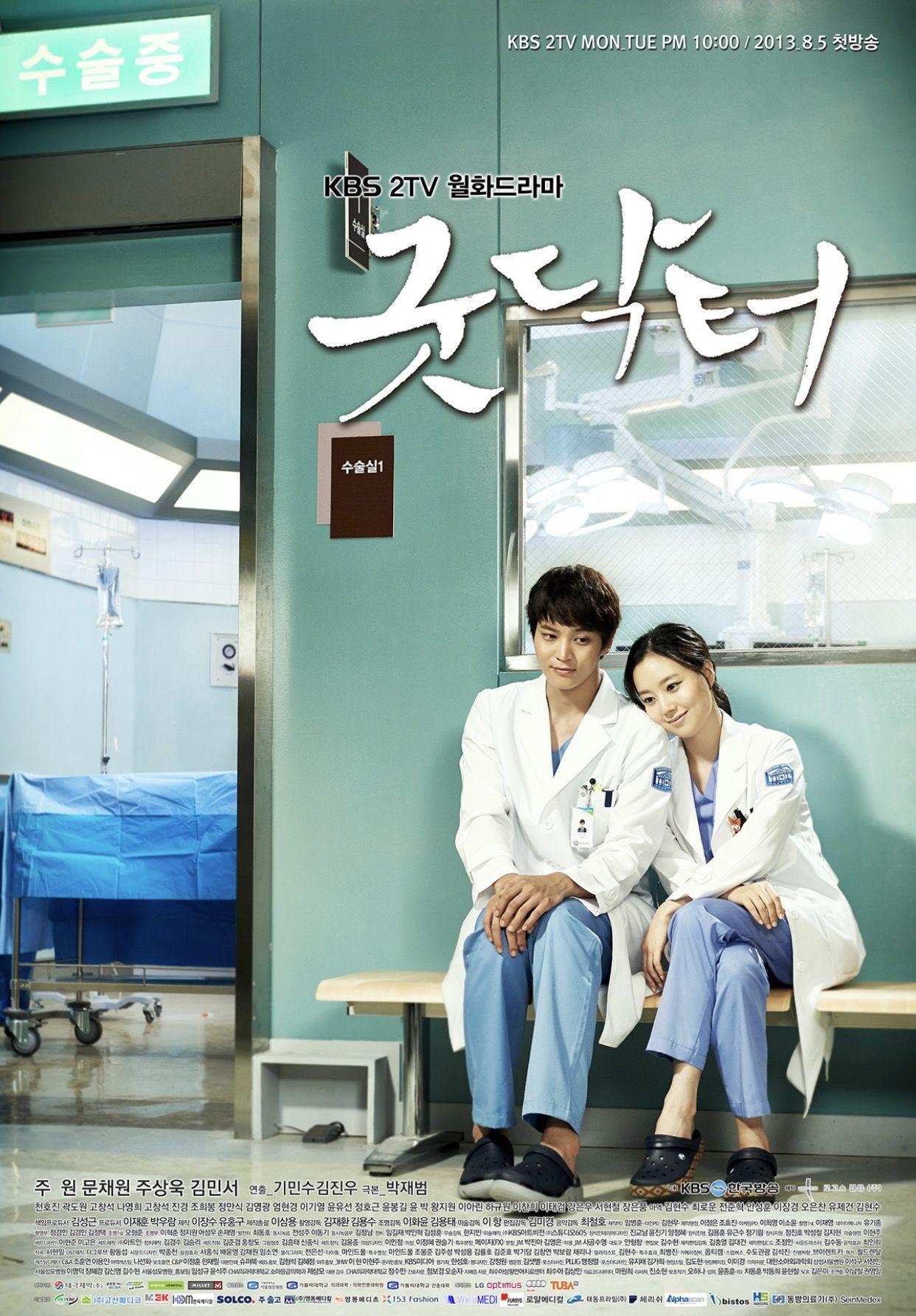 """โปสเตอร์ละคร """"Good Doctor"""" ต้นฉบับของเกาหลี"""