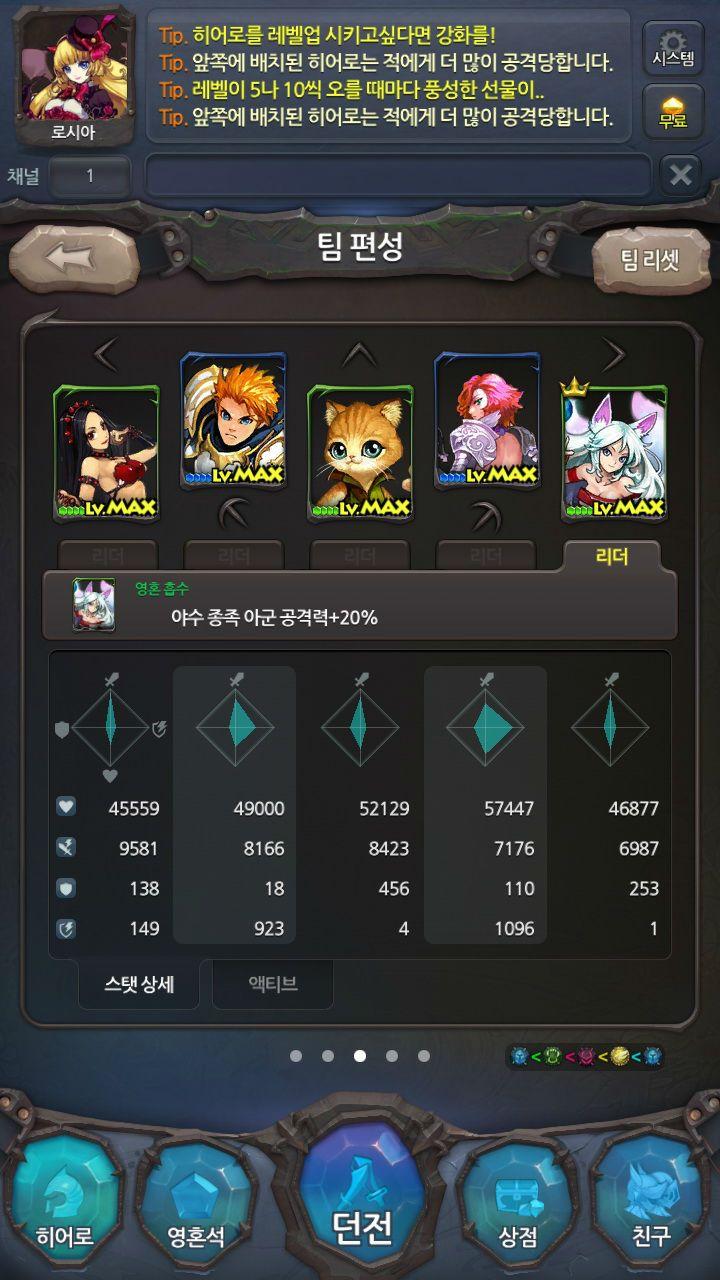 韩国游戏 파이브스톤 Fivestones Ui界面欣赏 点击查看原图 策略 和 ゲーム