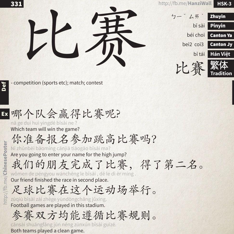 bǐ sài 比赛 hsk3 competition (sports, etc); match
