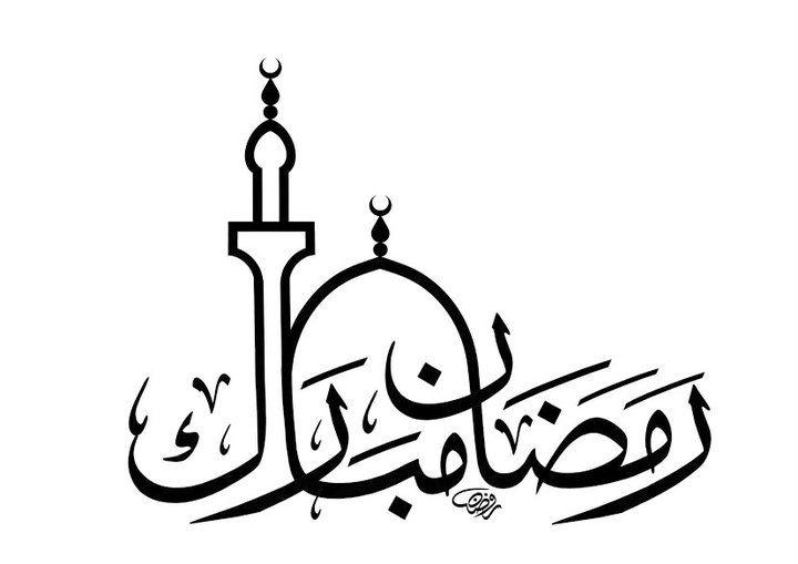 Ramadan Mubarak So Yhhhhhhh In 1 Hour And 14 Mins It Would Be Tomoz But Like Its Kinda Already Ramda Islamic Art Calligraphy Islamic Calligraphy Islamic Art