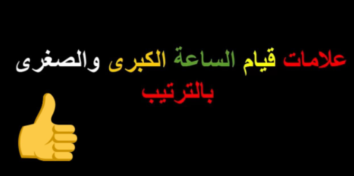 Pin By Nemo On من علامات أشراط الساعه الكبري Ahadith Hadeeth Hadith