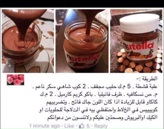 بديل النوتيلا Food Drinks Dessert Arabic Food Food Dishes