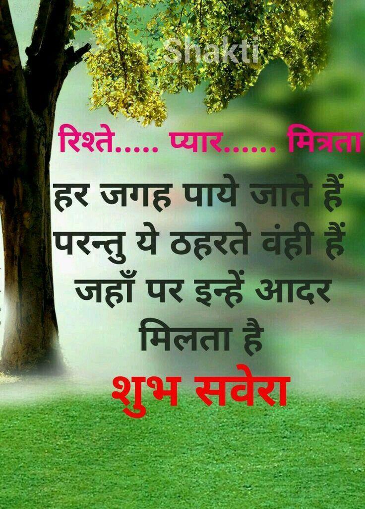 Pin by S.R. Mehta on SuPrAbHaT | Hindi good morning quotes ...