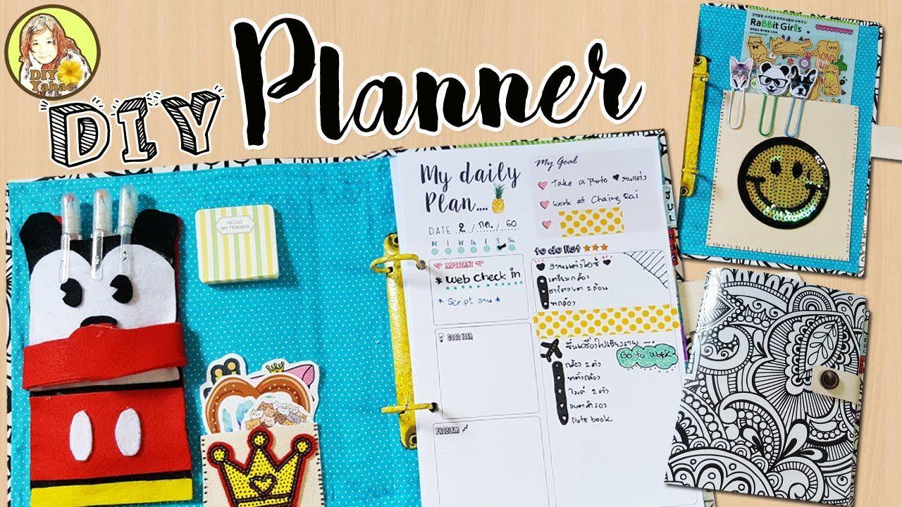 DIY Planner ทำแพลนเนอร์จากแฟ้มพลาสติก | แจกฟรี Planner Template ...