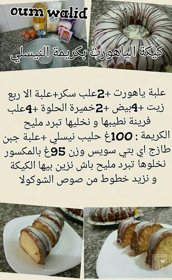 Pin by on oum walid pinterest algerian food cuisine and ramadan juste pixel tunisian food algerian food menu arabic food fur moroccan world forumfinder Images