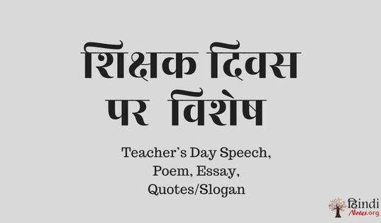 श क षक द वस Teachers Day Teachers Day Speech Poems