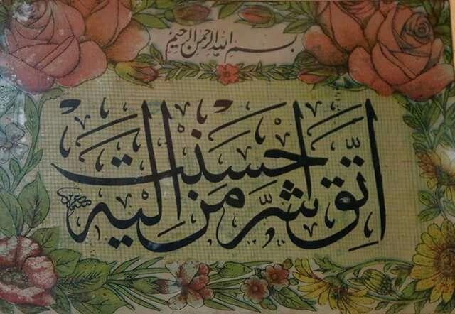 وان انت اكرمت الكريم ملكته وان انت اكرمت اللئيم تمرد Arabic Calligraphy Art Calligraphy