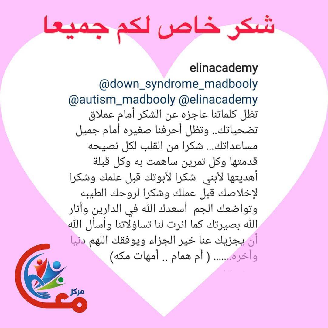 متلازمة داون On Instagram شكرا لامهات الاطفال ممن لديهم متلازمة داون اكاديمية الين للاستشارات التربوية اسامه م Down Syndrome Words Word Search Puzzle