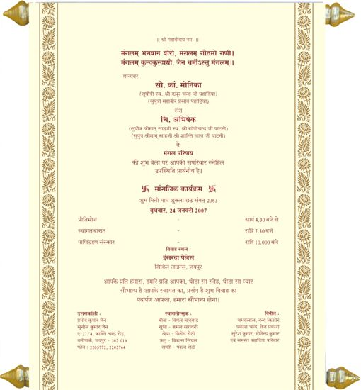 PARTY INVITATION QUOTES IN HINDI image quotes at hippoquotes - engagement invitation cards templates