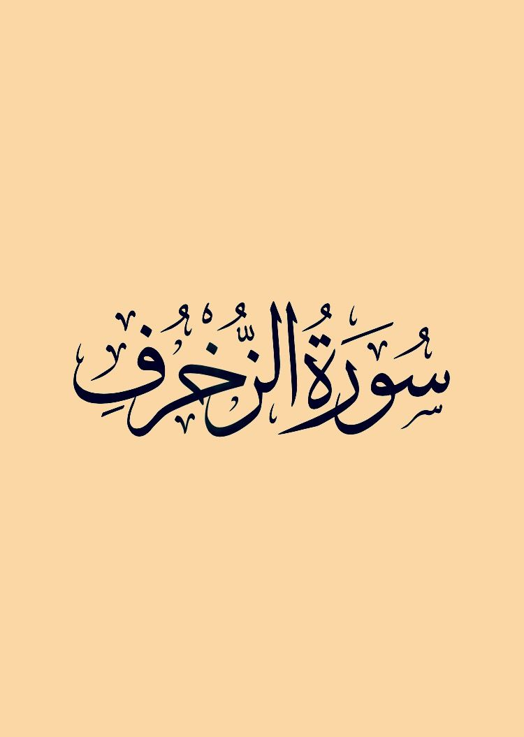 سورة الزخرف قراءة ماهر المعيقلي Arabic Calligraphy Calligraphy