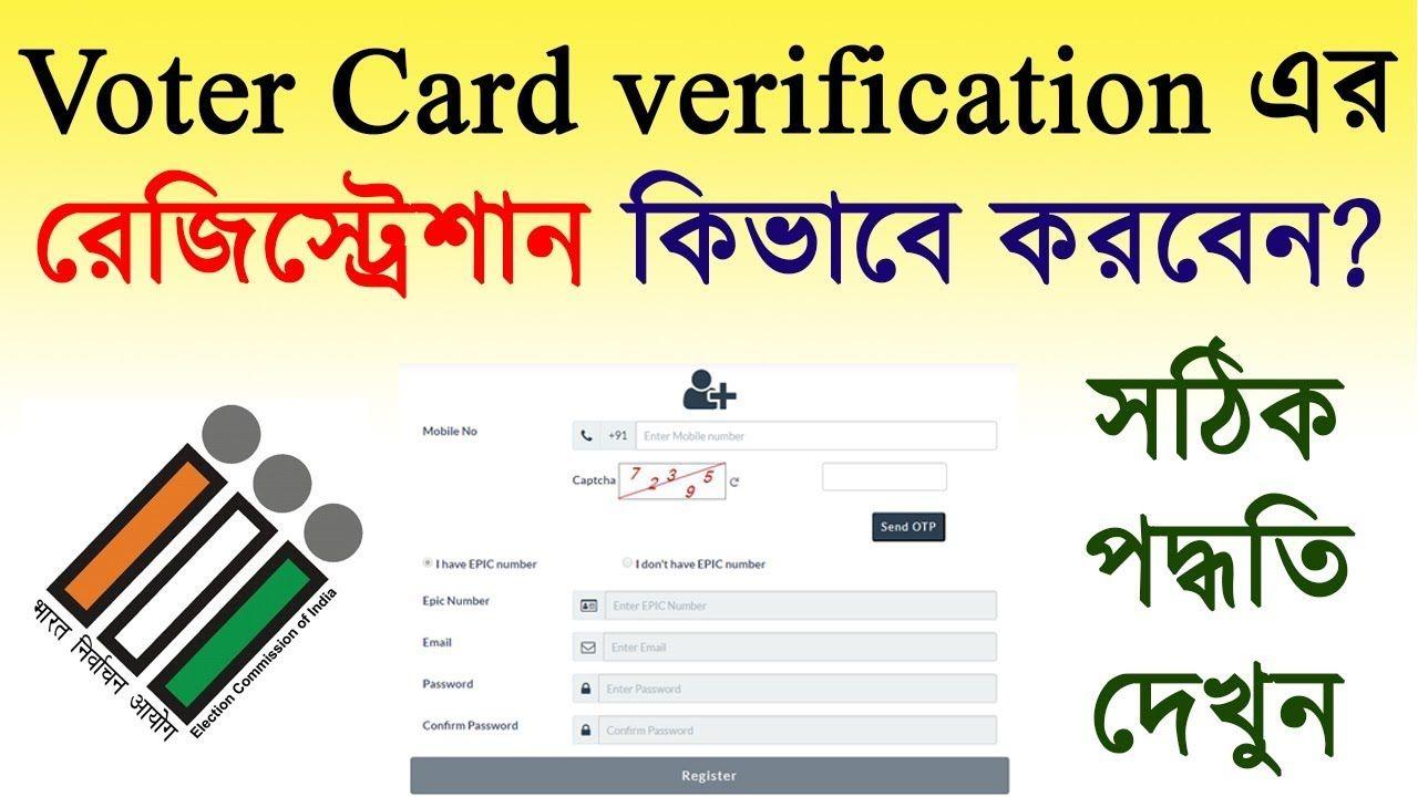How To Complete Registration For Voter Card Verification Nvsp
