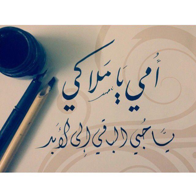 أمي ياملاكي ياحبي الباقي للأبد Mom And Dad Quotes Holy Quotes Beautiful Arabic Words