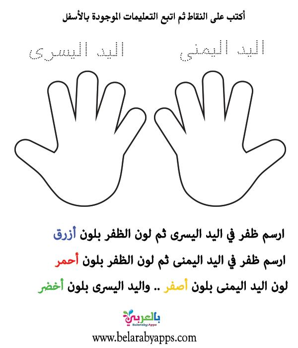 أوراق عمل وحدة الأيدي رياض اطفال انشطة رياض الأطفال بالعربي نتعلم In 2021 Manners Activities Activities Manners