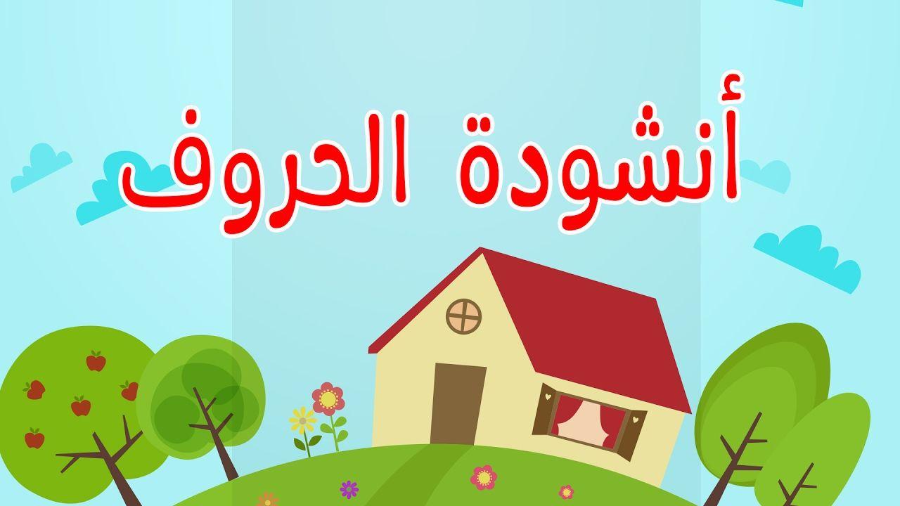 Alphabet Arabic Song 2 Chanson De L Alphabet Arabe 2 2 أغنية الحروف Mario Characters Alphabet Kids