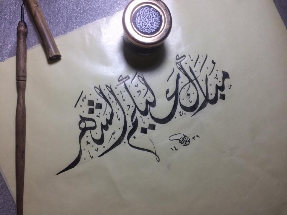 خط الديواني الجلي Arabic Calligraphy Calligraphy Art