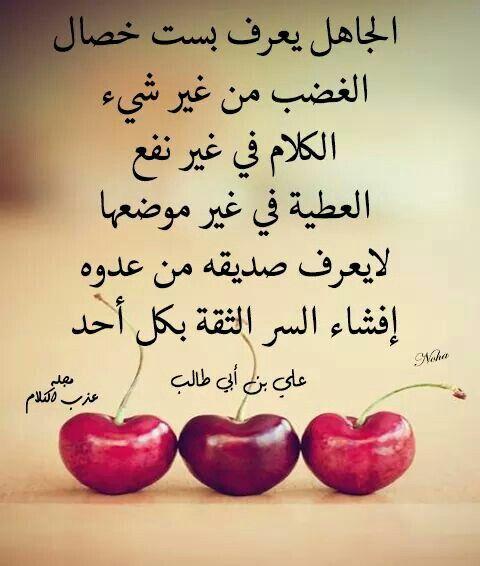 Desertrose خصال الجاهل Interesting Quotes Arabic Quotes Cool Words
