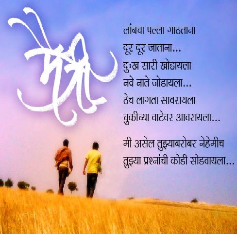 Dosti Marathi Quote Friendship Quotes Affirmation Quotes Life
