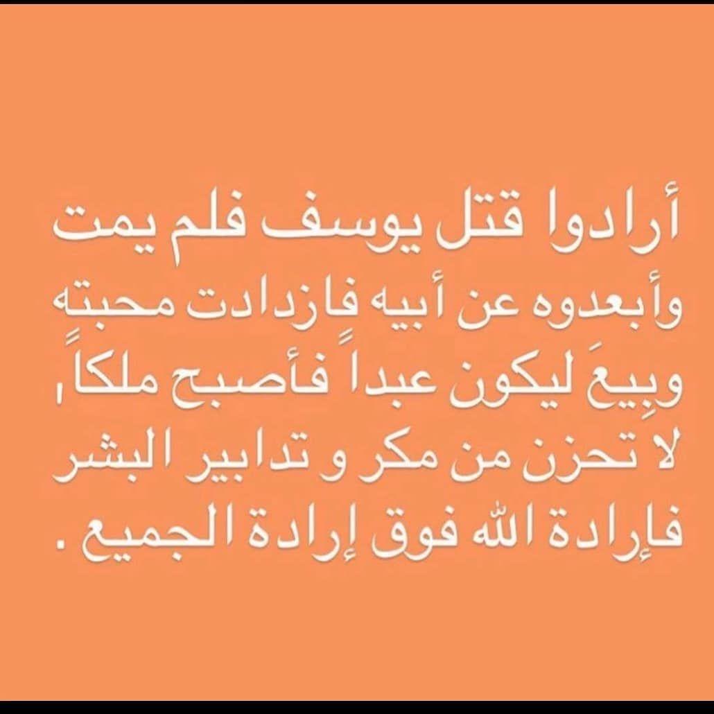 قلها قبل النوم يغفر الله الذنوب والخطايا بأذنه وأن كانت مثل زبد البحر كامل الدعاء من هنا Arabic Words Arabic Words