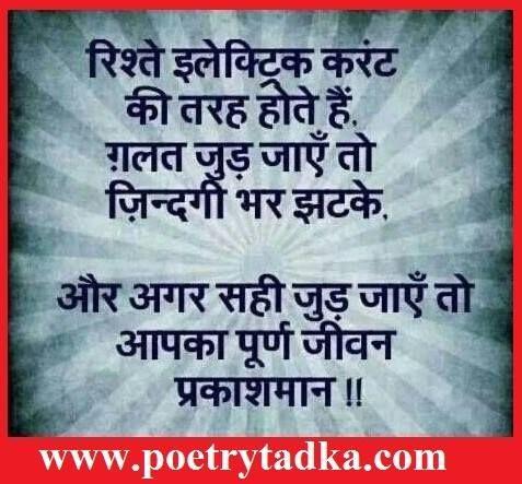 Rishtey Quote In Hindi Life Quotes Motivational Picture Quotes Indian Quotes Life Quotes