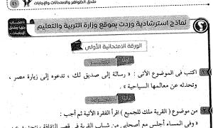 نماذج امتحانات لغة عربية للصف الرابع الابتدائى ترم اول 2020
