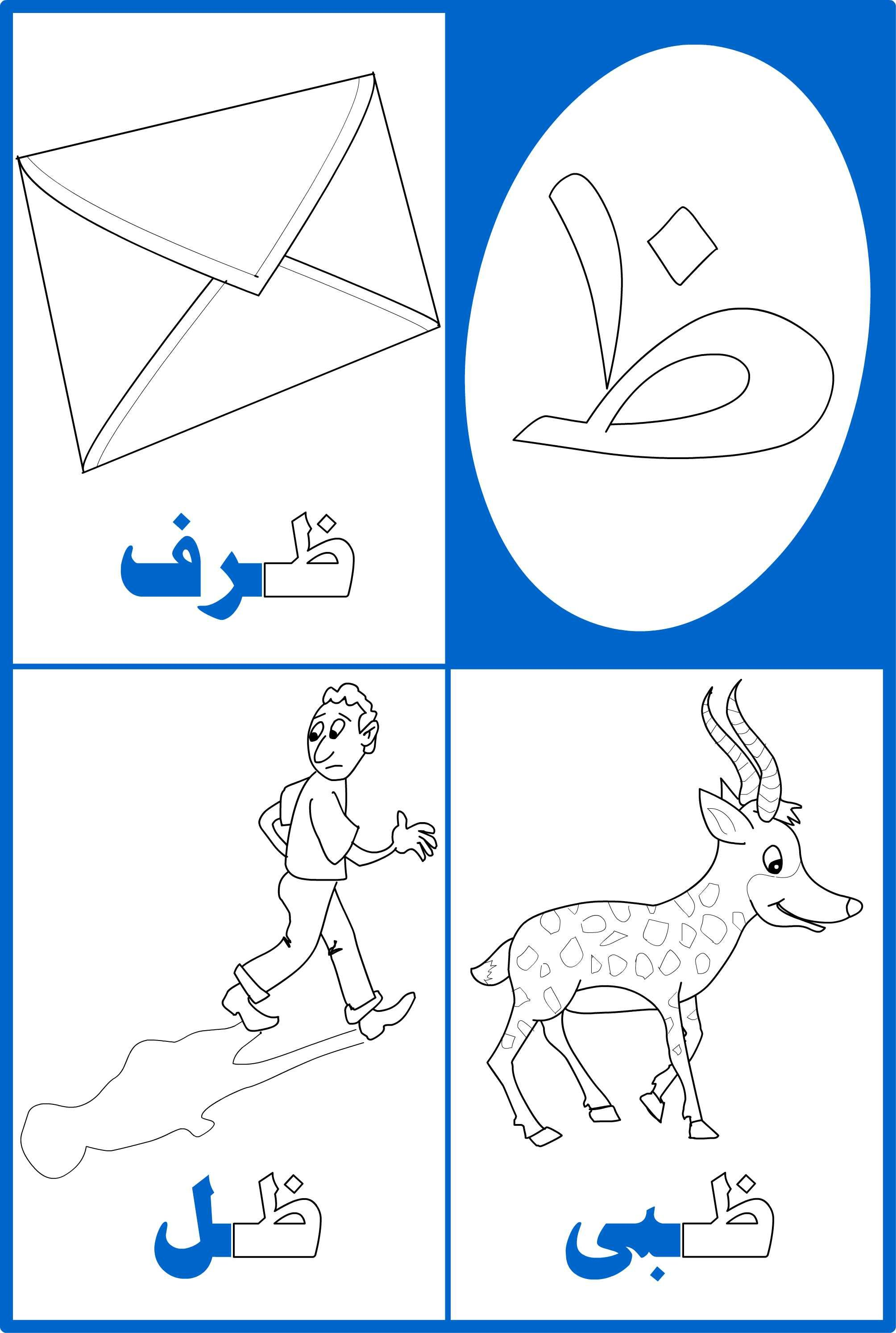 للتلوين حرف الظاء Arabic Alphabet For Kids Learn Arabic Alphabet Arabic Alphabet Letters