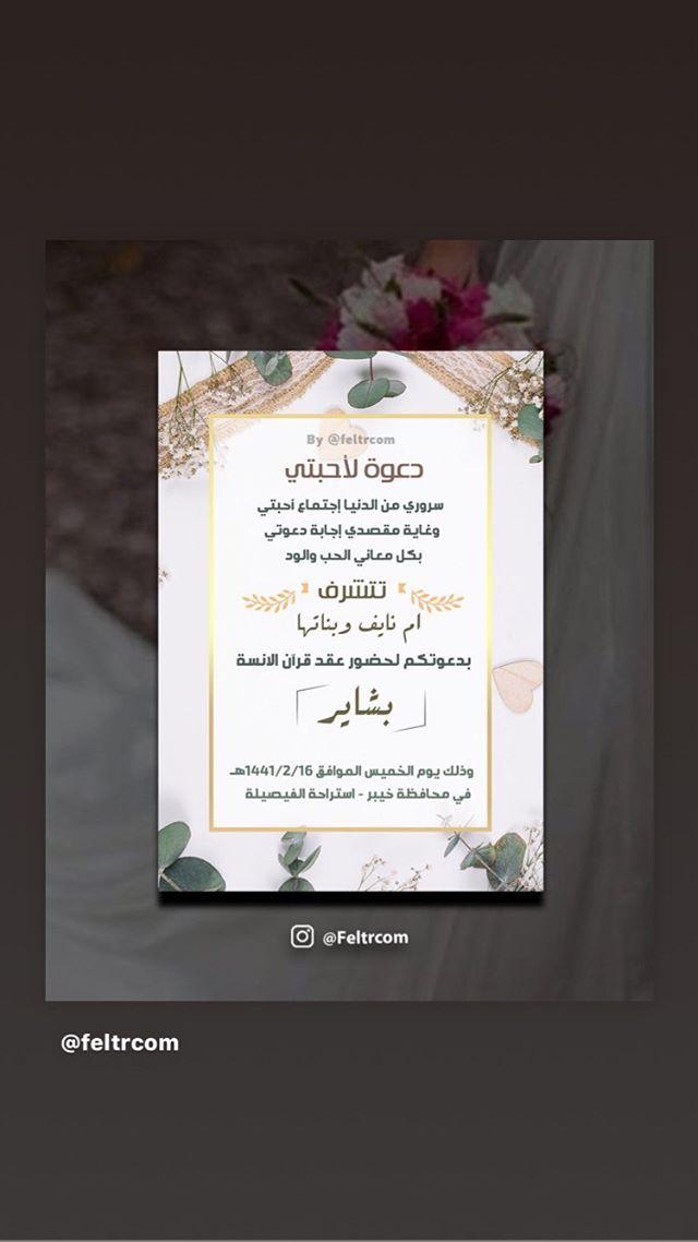 Stories Instagram Wedding Logo Design Wedding Invitation Background Wedding Logos
