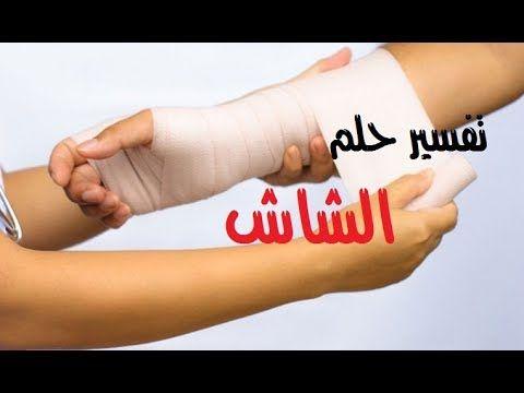 تفسير حلم الشاش في المنام Holding Hands Thumbs Up Hands