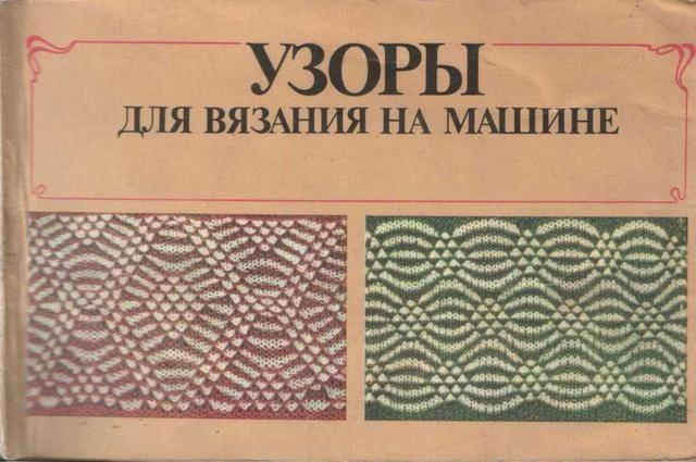 машинное вязание вязание на машине вязание перфокарта и вязание