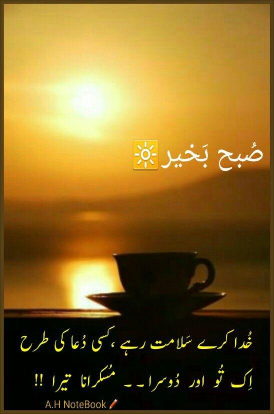 السلام عليكم ورحمة الله وبركاته خ دا کرے س لامت رہے کسی د عا کی طرح ا ک ت و اور د وسرا م سکرانا تیرا آم Urdu Poetry Islam Quran Poetry