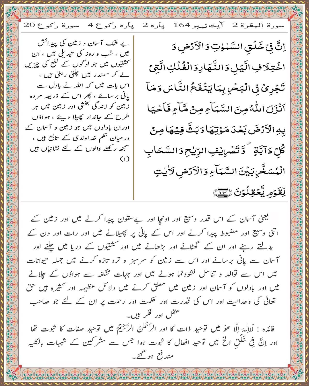 Al Baqarah Ayat 164 : baqarah, Surah, Baqarah, Tafsir, Quran,, Words,