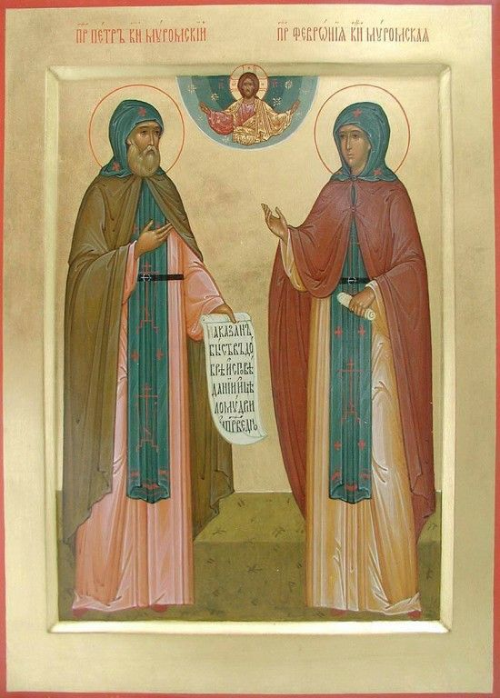 St.Peter&Fevronia of Murom