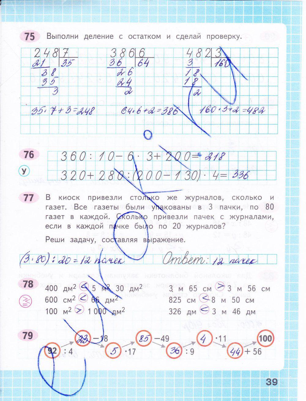 Спиши ру по математике 4 класс 2 часть