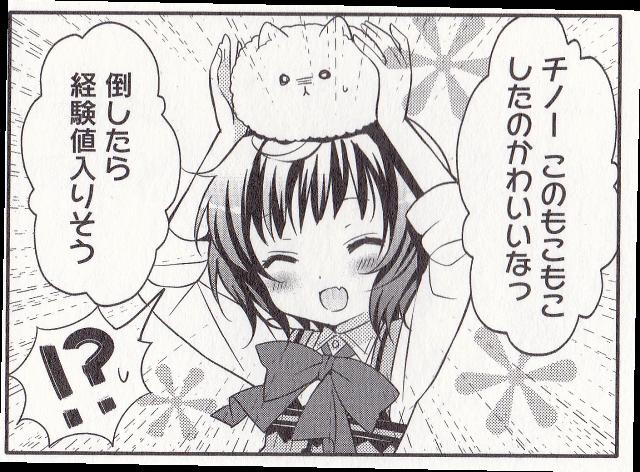 真理亞の漫画名言日記♪: 【ごちうさ】マヤ・メグの名言まとめ!【2巻】