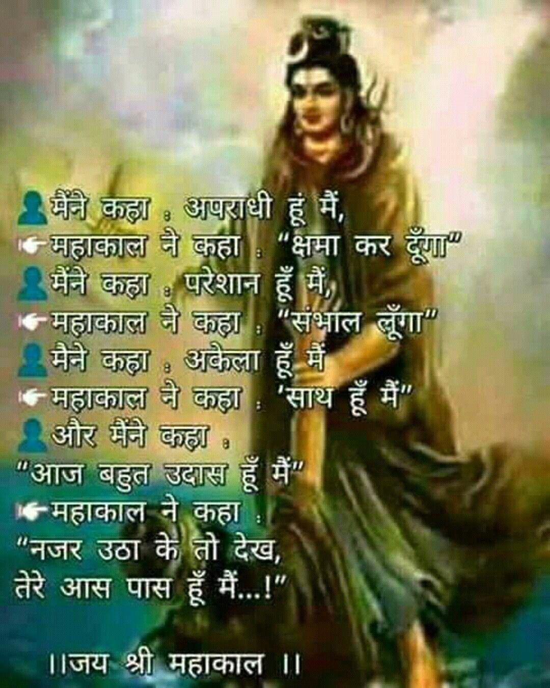 Shiva Shakti, Mahadev Quotes, Lord