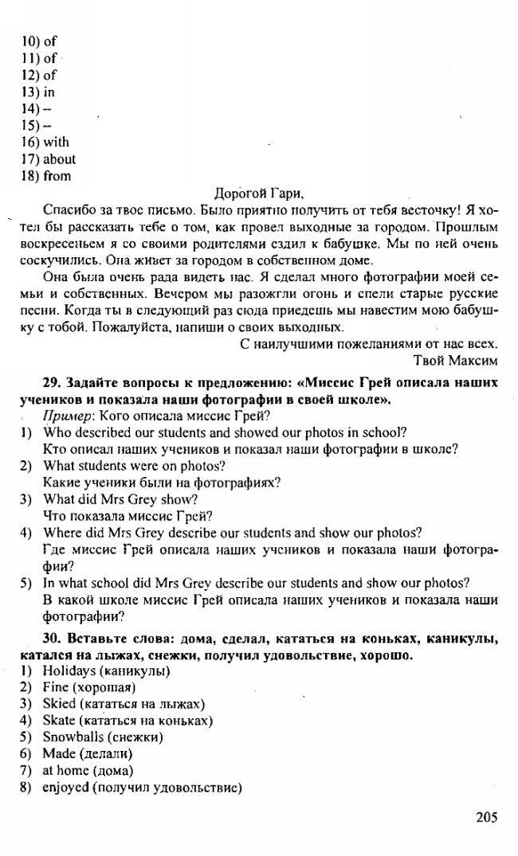 Гдз по русскому 4 класс л.м.зеленина т.е хохлова