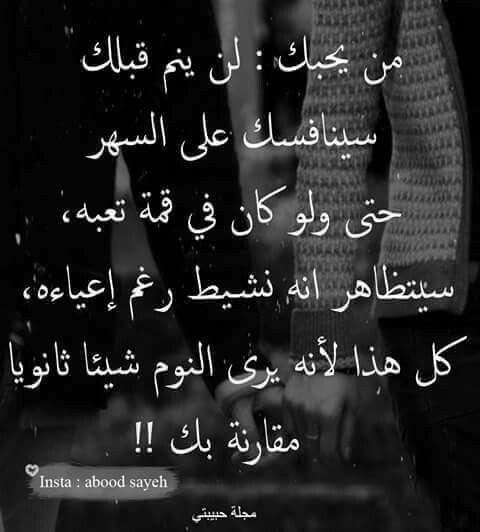 حبيبي حياتي شنون الفراق Arabic Love Quotes Quotes Words