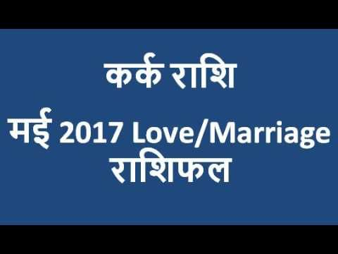 Kark rashi love horoscope May 2017, Cancer love horoscope in hindi