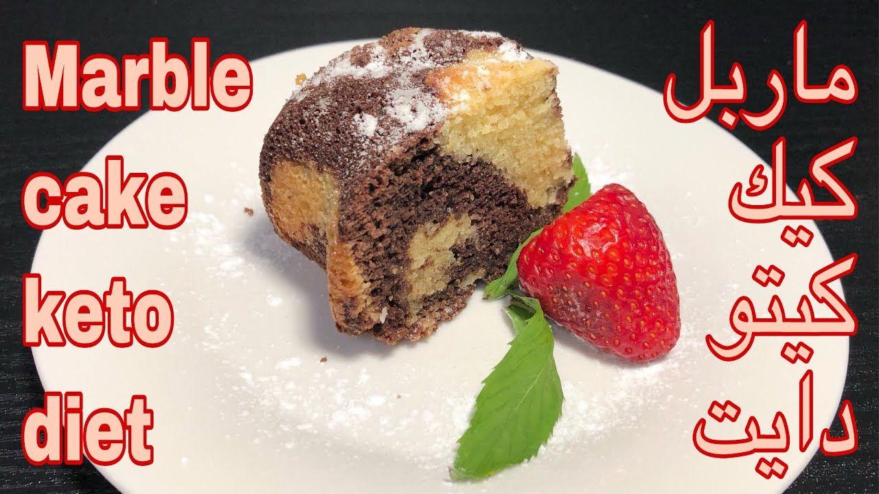 ماربل كيك كيتو دايت Marble Cake Keto Diet Easy Cooking Recipes Cooking Ingredients Ketogenic Diet Recipes