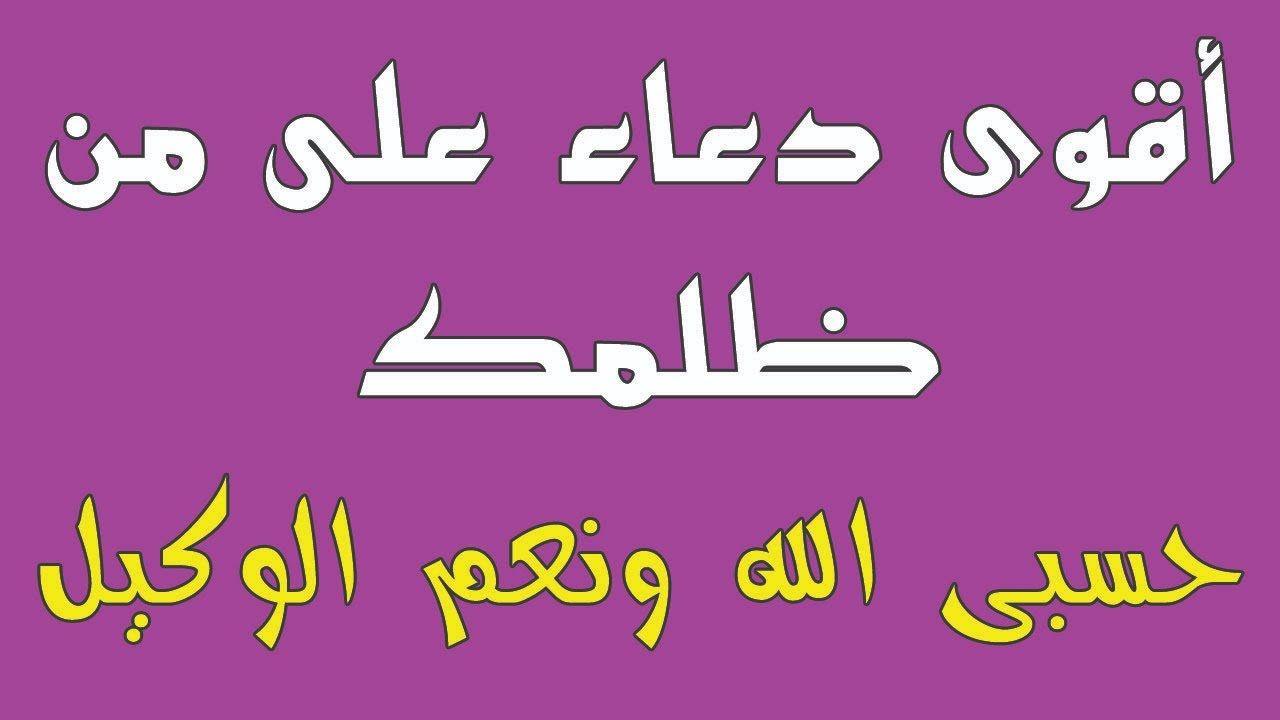 أقوى دعاء على من ظلمك حسبى الله ونعم الوكيل Math Arabic Calligraphy Math Equations