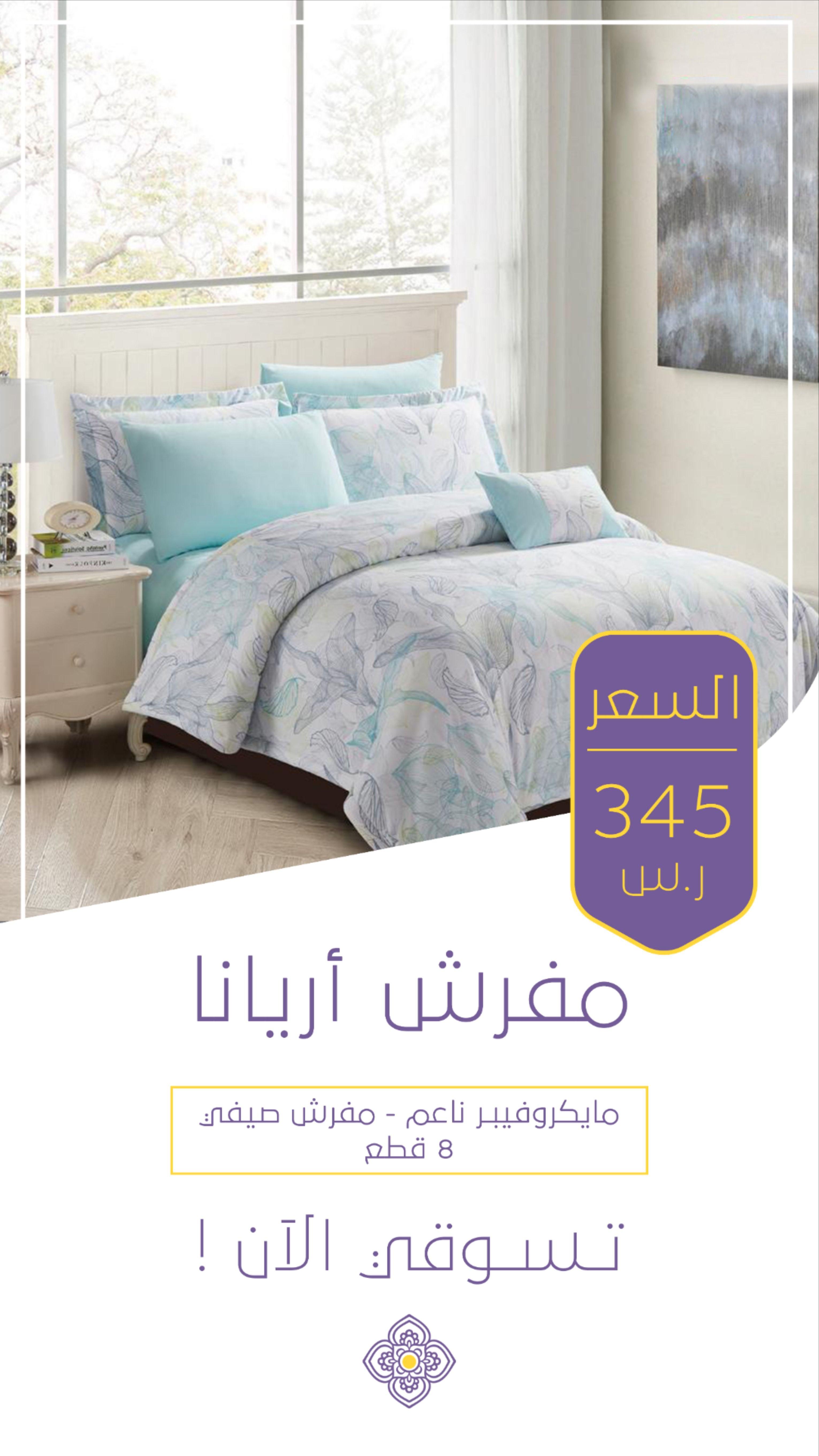 مفارش صيفية مفارش ميلين Bed Blanket Furniture