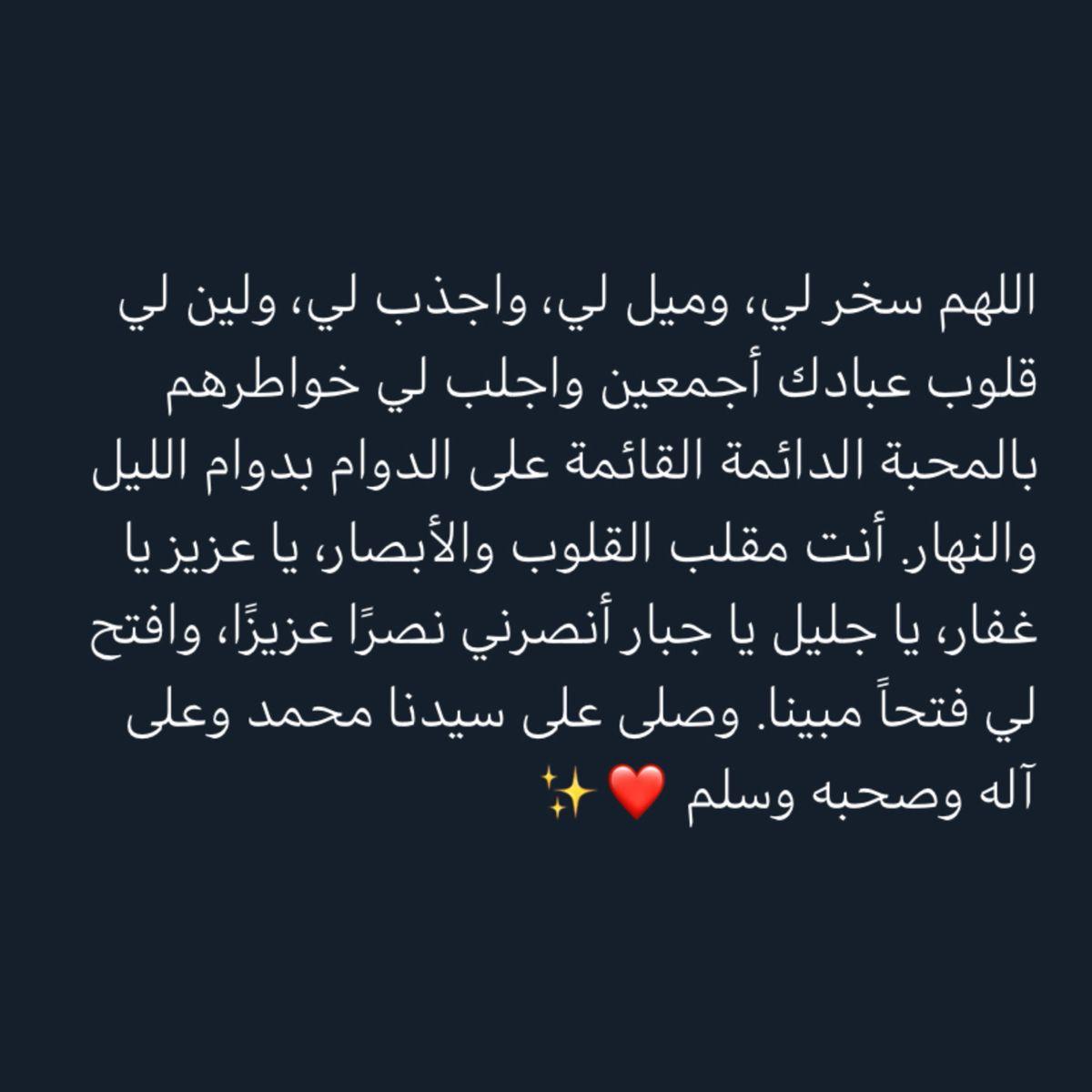 Pin By Kholoud Al Boutari On Prayersad3ya Allah Quotes Islam Quotes