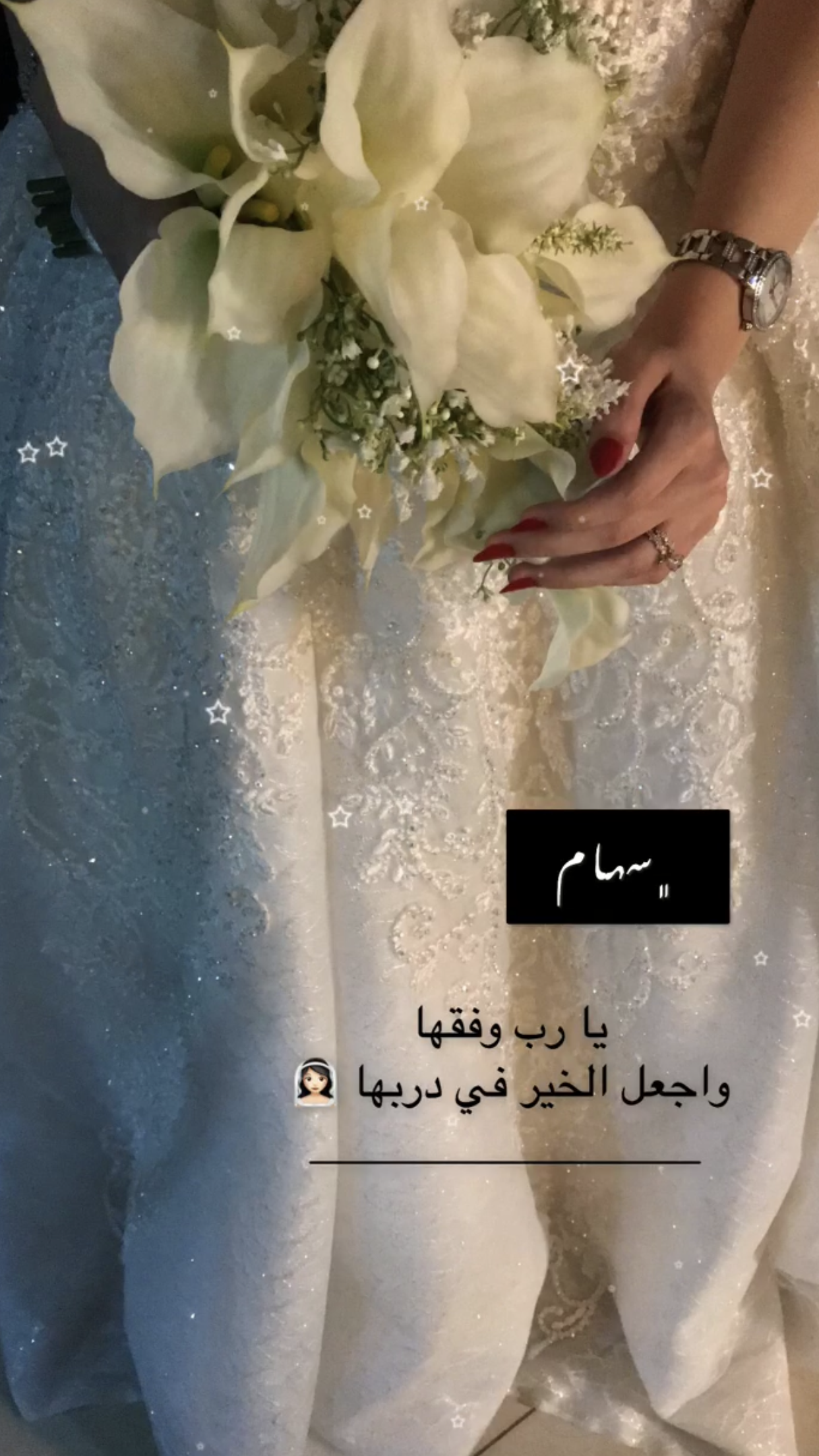 همسة سهام يا رب وفقها واجعل الخير في دربها تصويري تصويري سناب تصميمي تصميم فستان عروس زفا Arabian Wedding Bride Pictures Bride Quotes