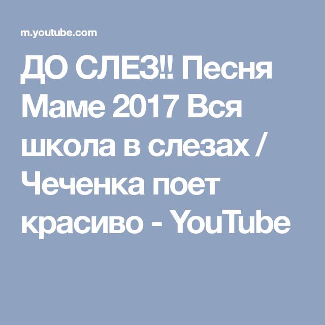 Do Slez Pesnya Mame 2017 Vsya Shkola V Slezah Chechenka Poet Krasivo Youtube Youtube