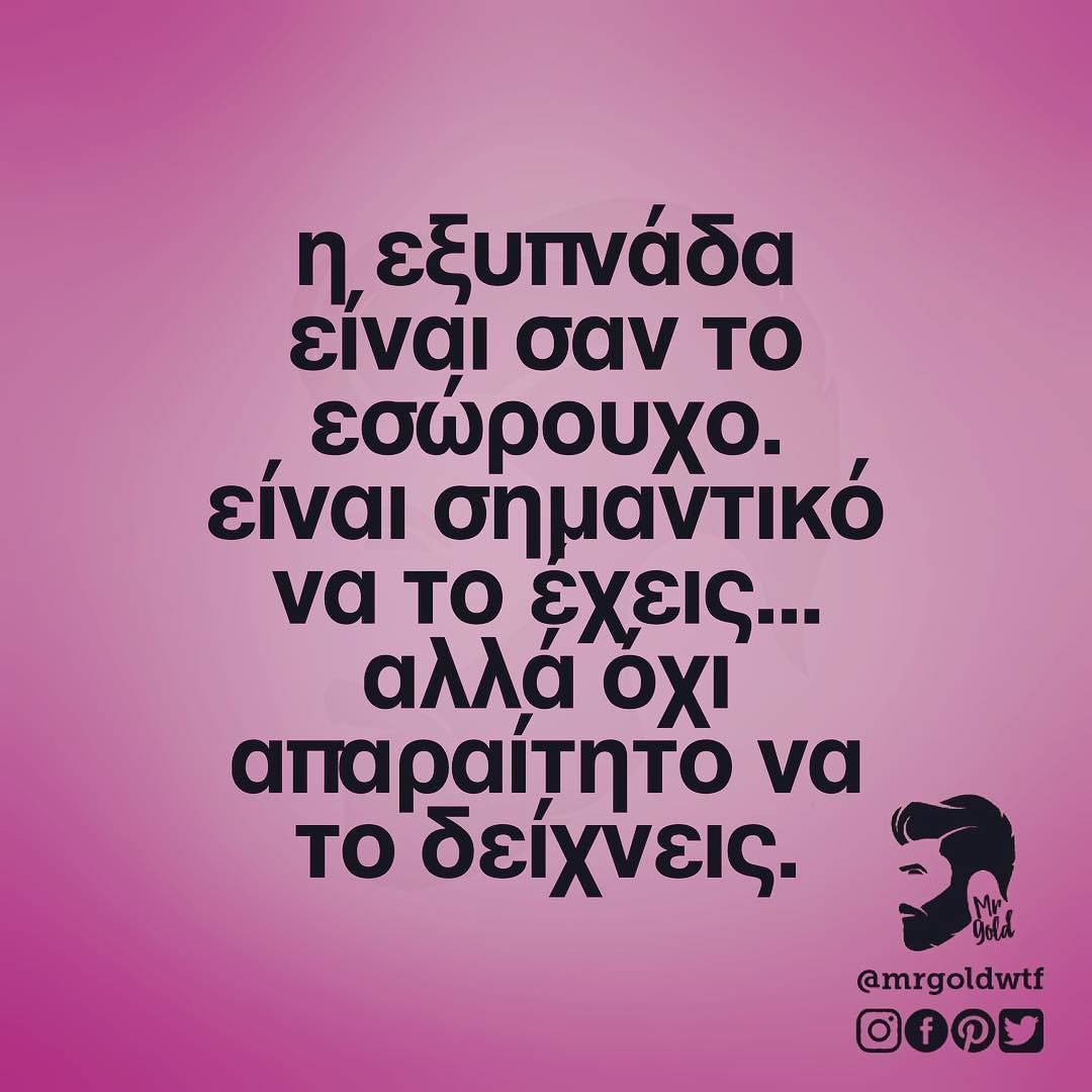 Mrgoldwtf Greece Ellada Atakes Atakes Funny Comedy Quotes Greekquotes Athens Thessaloniki Mykonos Asteia Spruche Zitate Zitate Spruche